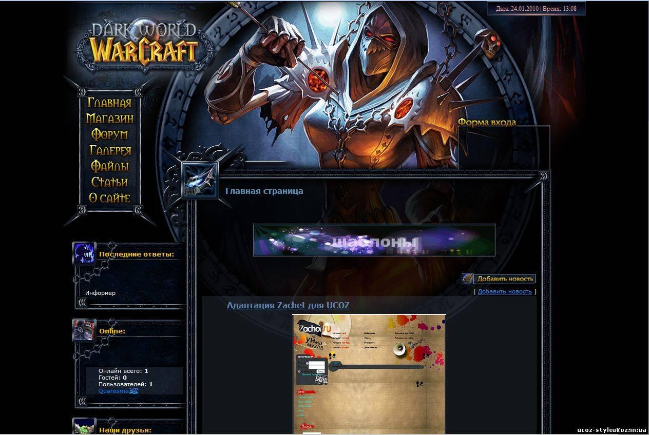 Шаблон для warcraft портала